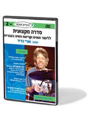 סדרה מקצועית ללימוד תופים DVD-NADIR-2 Sonor