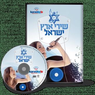 דיסק קריוקי – שירי ארץ ישראל – KARAOKELE
